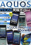 AQUOS PHONE究極ガイド 最強化のワザ200が大集合!!無料3Dアプリ・動画特集【合計3000円以上で送料無料】