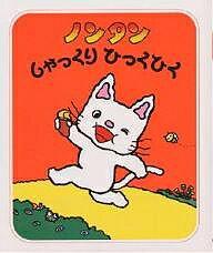 ノンタンしゃっくりひっくひく/キヨノサチコ【3000円以上送料無料】