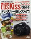 GAKKEN CAMERA MOOKキヤノンEOS Kissで始めるデジタル一眼レフ入門