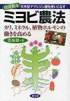 ミヨビ農法 天然型アブシジン酸を使いこなす カリ、ミネラル、植物ホルモンの働きを高める/禿泰雄【2500円以上送料無料】