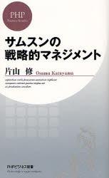 PHPビジネス新書 191サムスンの戦略的マネジメント/片山修【クーポンがもらえる!読書家応援...