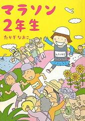 【2500円以上送料無料】マラソン2年生/たかぎなおこ【RCP】