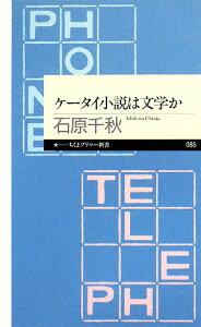 ちくまプリマー新書 085ケータイ小説は文学か/石原千秋【SBZcou1208】