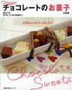 主婦の友生活シリーズnewチョコレートのお菓子 大切な人との2人分レシピ/石澤清美【RCP】