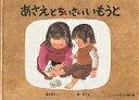 あさえとちいさいいもうと/筒井頼子/林明子/子供/絵本【合計