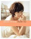 EMIRI BOOK HOW TO/辺見えみり【2500円以上送料無料...
