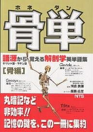 語源から覚える解剖学英単語集 骨編骨単