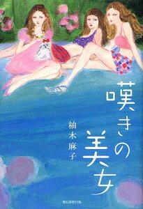 【2500円以上送料無料】嘆きの美女/柚木麻子