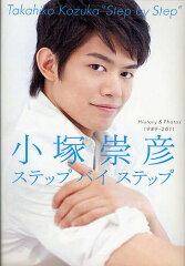 ステップバイステップ History & Photos 1989−2011/小塚崇彦【後払いOK】【2500円以上...