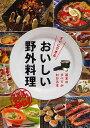 すぐにできるおいしい野外料理 基本のすべてがわかる本【3000円以上送料無料】