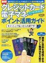 LOCUS MOOKクレジットカード&電子マネーポイント活用ガイド 激得!スッキリわかる!