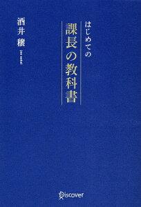 はじめての課長の教科書/酒井穣