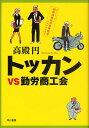 トッカンVS勤労商工会/高殿円