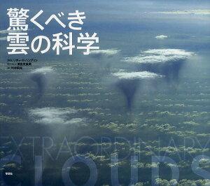 【まとめ買いで最大15倍!5月15日23:59まで】驚くべき雲の科学/リチャード・ハンブリン/英国...