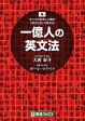 一億人の英文法 すべての日本人に贈る−「話すため」の英文法/大西泰斗/ポール・マクベイ【2500円以上送料無料】