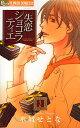 【店内全品5倍】失恋ショコラティエ 2/水城せとな【3000円以上送料無料】