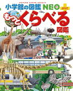 くらべる図鑑 アイテム口コミ第10位
