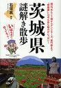 新人物文庫 い-8-1茨城県謎解き散歩/石塚眞【RCP】