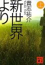 新世界より 上/貴志祐介【3000円以上送料無料】