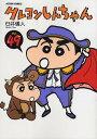 ACTION COMICSクレヨンしんちゃん Volume49/臼井儀人【後払いOK】【2500円以上送料無料】