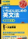 大岩のいちばんはじめの英文法 大学受験英語 英語長文編/大岩...