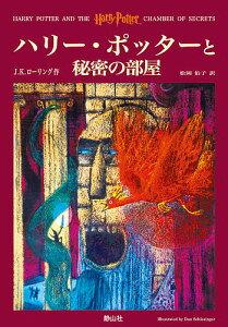 【2500円以上送料無料】ハリー・ポッターと秘密の部屋/J.K.ローリング/松岡佑子