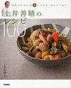 土井善晴のレシピ100 料理がわかれば楽しくなる、おいしくなる/土井善晴/レシピ【合計3000円以上で送料無料】