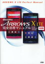 docomo ARROWS X LTE F-05D完全活用マニュアル/竹田真/太田百合子/小枝祐基