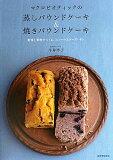 マクロビオティックの蒸しパウンドケーキ&焼きパウンドケーキ 野菜と果物でつくる、スイーツとケーク・サレ/今井洋子