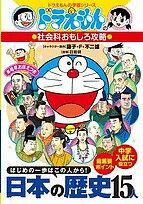 【500円クーポン配布中!】日本の歴史15人 はじめの一歩はこの人から!【後払いOK】【250…