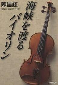 海峡を渡るバイオリン/陳昌鉉【3000円以上送料無料】