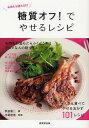 食で元気!糖質オフ!でやせるレシピ お肉もお酒もOK!/牧田善二/牛尾理恵【RCPsuper1206】