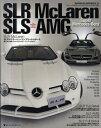 NEKO MOOK 1416 ROSSOスーパーカーアーカイブス 12Super Mercedes‐Benz SLR McLaren & SLS AMG For Mercedes‐Benz Enthusiasts【RCP】