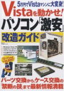 Vistaを動かせ!パソコン「激安」改造【3000円以上送料無料】