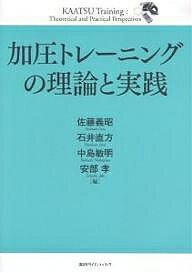 【2500円以上送料無料】加圧トレーニングの理論と実践/佐藤義昭