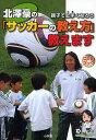 北澤豪の「サッカーの教え方」教えます 親子で上手くなろう/北澤豪【クーポンがもらえる!読...