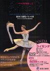 バレエ名作物語 新国立劇場バレエ団オフィシャルDVD BOOKS Vol.2【合計3000円以上で送料無料】