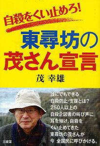 自殺をくい止めろ!東尋坊の茂さん宣言/茂幸雄【RCP】