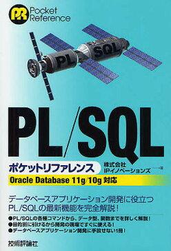 【店内全品5倍】PL/SQLポケットリファレンス/IPイノベーションズ【3000円以上送料無料】