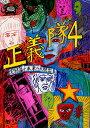 bookfan 1号店 楽天市場店で買える「正義隊 4/後藤友香【合計3000円以上で送料無料】」の画像です。価格は1,320円になります。