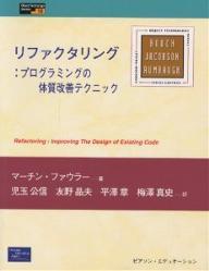 Object technology series 10【1万円以上購入でポイント10倍】リファクタリング プログラミ...