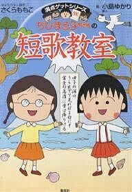 ちびまる子ちゃんの短歌教室 かがやく日本語・短歌の魅力を感じてみよう!/小島ゆかり