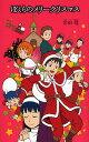 ぼくらのメリークリスマス/宗田理【2500円以上送料無料】