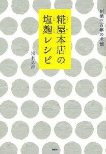 糀屋本店の塩麹レシピ/浅利妙峰