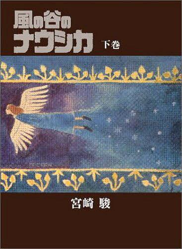 風の谷のナウシカ下巻/宮崎駿 3000円以上