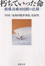 文庫え 16- 1朽ちていった命-被曝治療83日間の記録-/NHK「東海村臨界事故」取材班