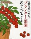有機栽培もOK!プランター菜園のすべて NHK趣味の園芸やさいの時間/木村正典【3000円以上送料無料】