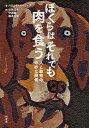 ぼくらはそれでも肉を食う 人と動物の奇妙な関係/ハロルド・ハーツォグ/山形浩生/守岡桜【3000円以上送料無料】 - bookfan 1号店 楽天市場店