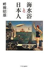 海水浴と日本人/畔柳昭雄【後払いOK】【2500円以上送料無料】