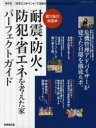 SEIBIDO MOOK耐震・防火・防犯・省エネを考えた家パーフェクトガイド 震災後の新基準/成美堂...